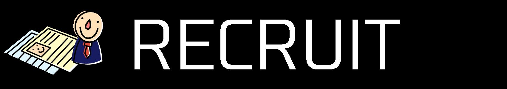 RECRUIT(求人募集)