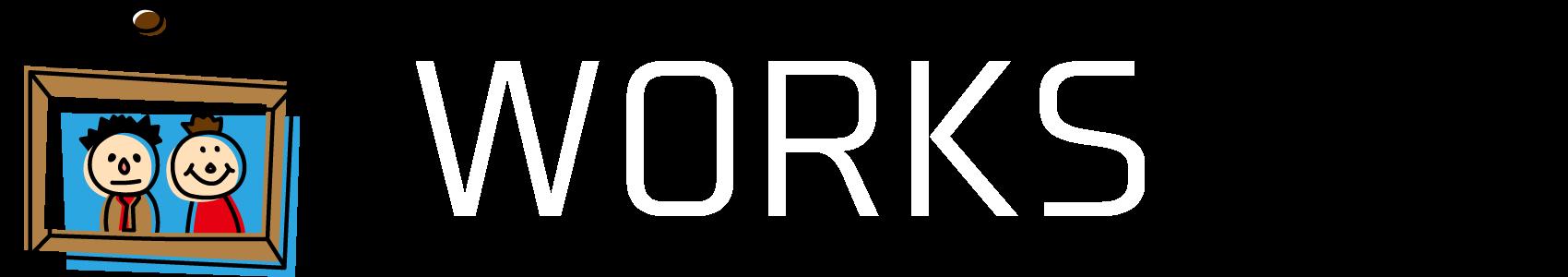 WORKS(制作実績)