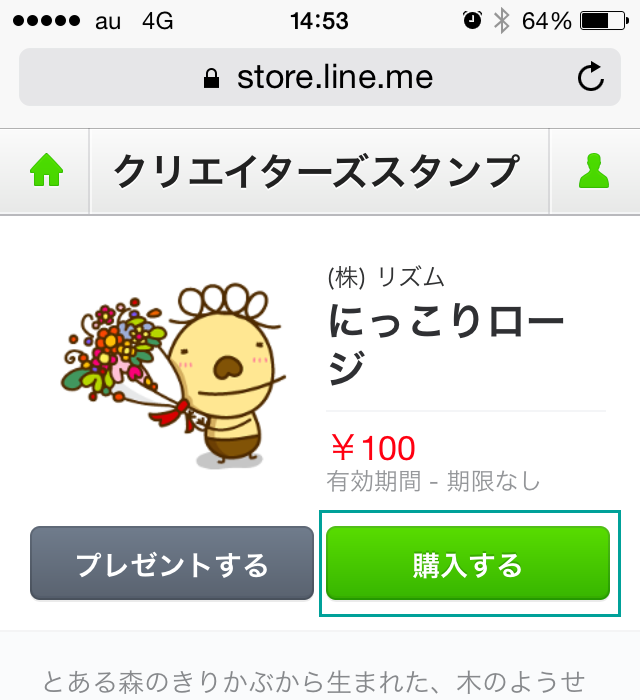 LINEスタンプ購入説明10
