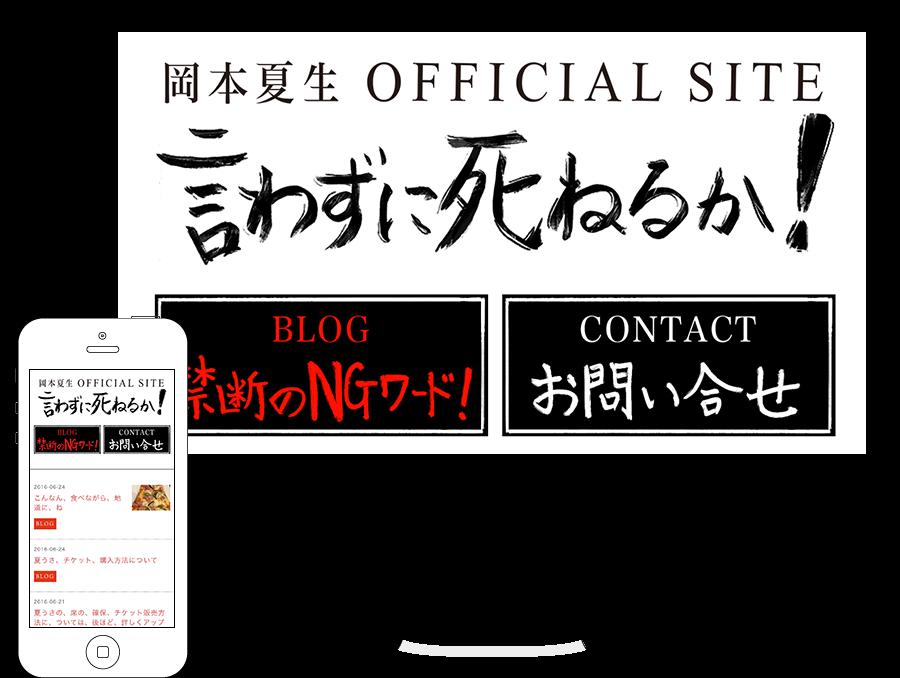 岡本夏生様 サイトキャプチャー画像
