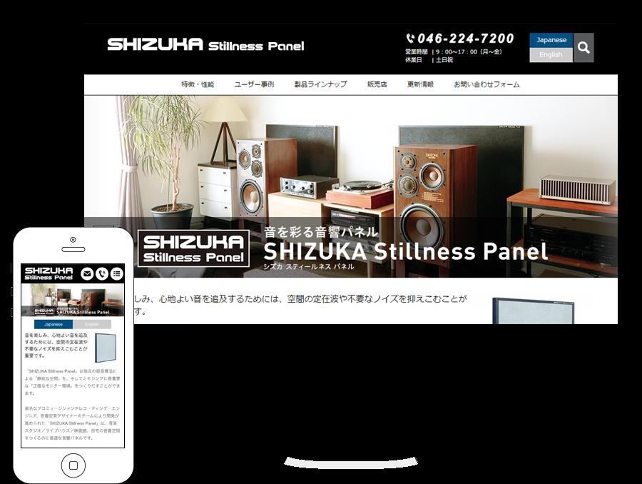 SHIZUKA Stillness Panel様 サイトキャプチャー画像